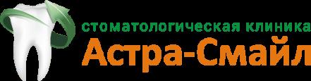 Стоматологическая клиника Астра-Смайл