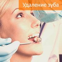 Удаление зуба - 2490 рублей