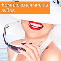 Комплексная чистка зубов - 3990 рублей