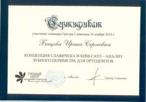 Бацева Ирина Сергеевна сертификат