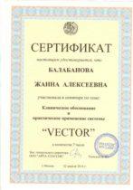 Балабанова Жанна Алексеевна сертификат