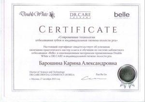 Барошина Карина Александровна сертификат