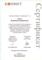 Куцев Владимир Серафимович сертификат