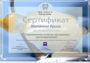 Матвеева Ирина Александровна сертификат