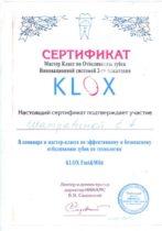 Шатравина-Шалимова Евгения Александровна сертификат