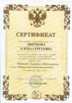 Цветкова Елена Сергеевна сертификат
